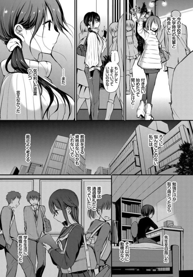 【エロ漫画】美人女教師と男子学生がイチャラブセックスで失楽園【無料 エロ同人】_(5)