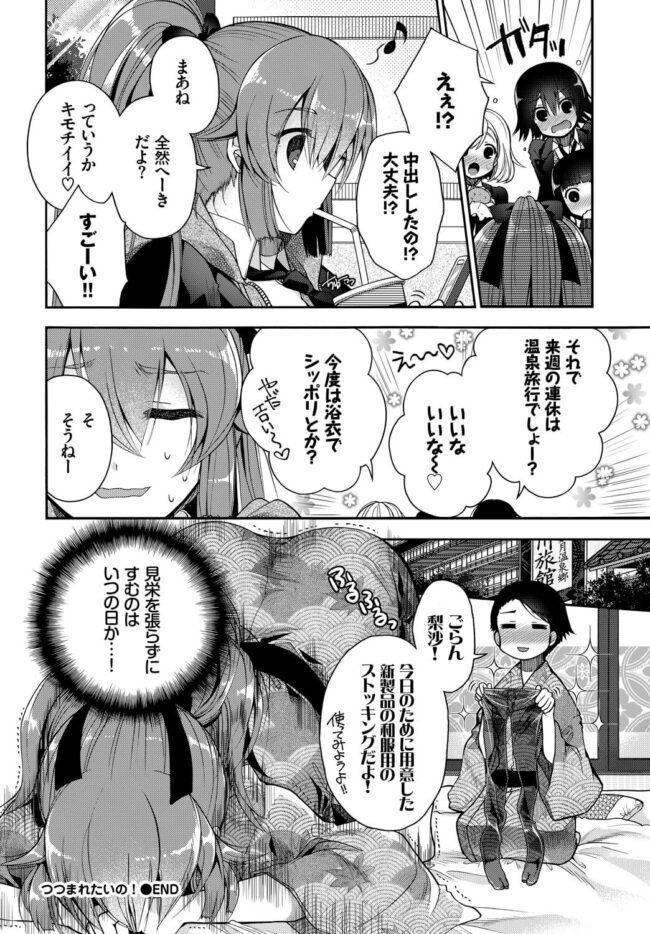 【エロ漫画】彼氏はチンポがストッキングに包まれてないと興奮できない特殊性癖が・・・【無料 エロ同人】_(20)